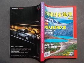 中国国家地理 景观大道珍藏版