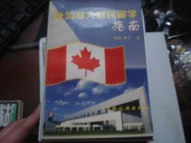 赴加拿大移民留学指南
