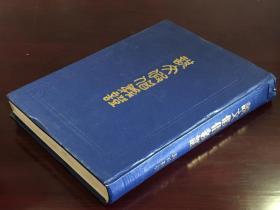 说文假借义证(16开精装 全一册 一版一印 品相见图及描述   LV)