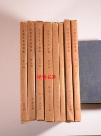 中国历史地图集 (16开精装函装 1、2、3、4、5、6、7、8全八册,75年1版1印,馆藏)