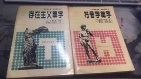 存在主义美学(美学译文丛书)符号学美学  2本