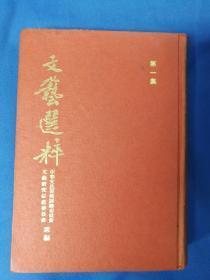 文艺选粹(第一集)