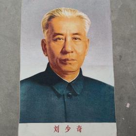 刘少奇刺绣锦绣丝织画工艺刺绣画
