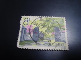 邮票   特65  延安(5-1)  信销票  黑龙江 哈尔滨 戳