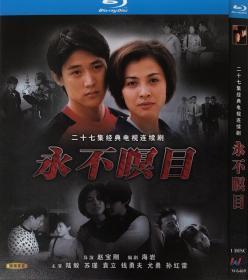永不瞑目(导演: 赵宝刚)