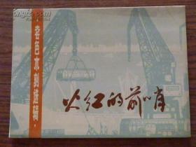 火红的前哨(活页本 套色木刻选辑12张)