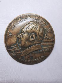 毛主席像章(中国共产党万岁)