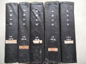 地理知识1950年至1959.1---12. 全10年. 1960.1---7. )五本 合订本精装 合售