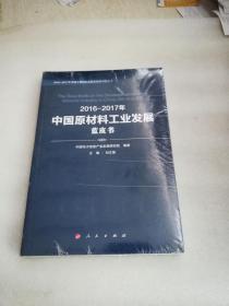 2016-2017年中国原材料工业发展蓝皮书(未拆封)