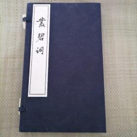 丛碧词(一函两册)