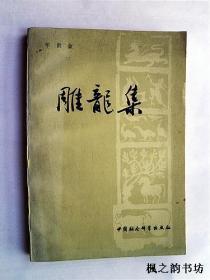 雕龙集(牟世金著 中国社会科学出版社1983年1版1印)