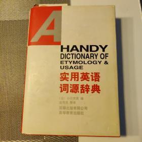 实用英语词源辞典
