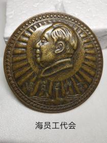 毛主席像章(海员工代会)
