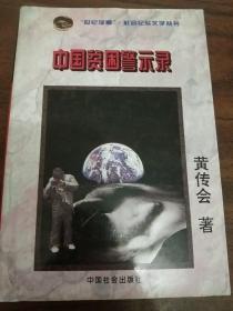 中国贫困警示录