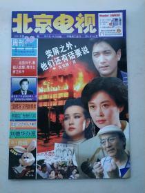 北京电视周刊 1999 20