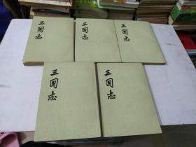 三国志1-5册全