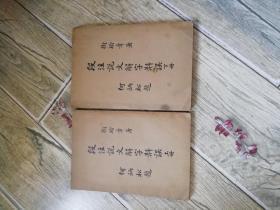 段注说文解字斠误 上下册 作者:  卫瑜章 著 出版社:  商务            个人藏书本9品相  签名本