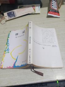 柠檬 (新潮文库) 日文原版  64开