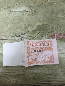 中国成语故事 寓言篇 1