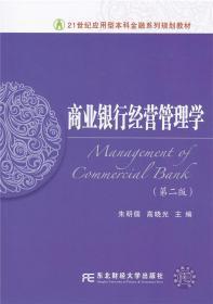 商业银行经营管理学 第二版 朱明儒 高晓光 第二版第2版 东北财大