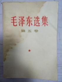 毛泽东选集第五卷 19#(有水印)