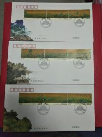 2017-3千里江山图邮票总公司首日封