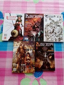 飞奇幻世界增刊 08 09 10 11 2012第一期 总第100期。