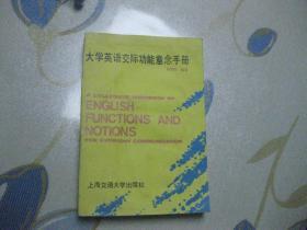 大学英语交际功能意念手册