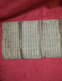 清末民初原版潮州歌册,新造金燕媒全歌,卷四,五,六