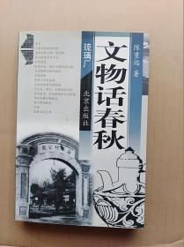 琉璃厂:文物话春秋                (大32开)《136》