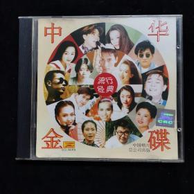 CD【中华金碟流行经典 中唱绝版珍藏1994年版含歌词】1碟 光盘成色好 货号26