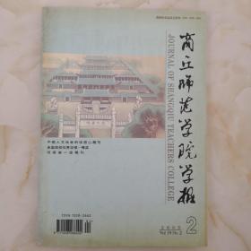 商丘师范学院学报    2003  第二期