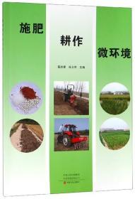 施肥耕作微环境