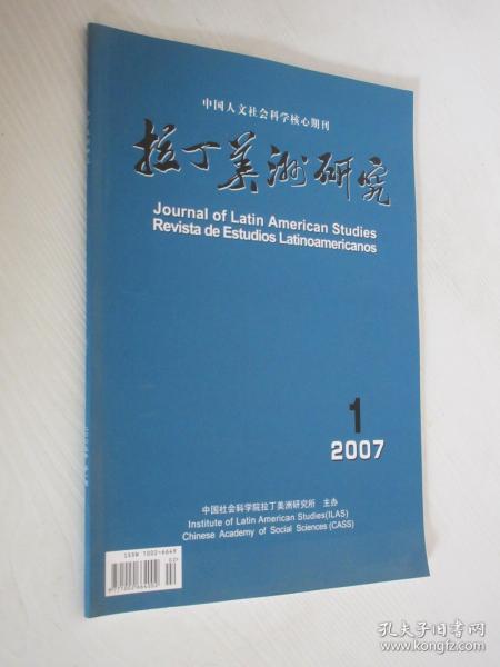拉丁美洲研究 2007年第1期