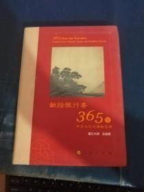 献给旅行者365日:中华文化与佛教宝典