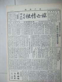 民国二十五年十二月十八日:救亡情报(西安事变号外)全国各界救国联合会为当前时局紧急宣言 民国25年12月18日
