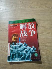 中国近代史通鉴 解放战争