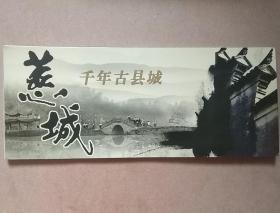 千年古县城 慈城 纪念册 2009年有奖明信片 十枚每枚有80分邮资