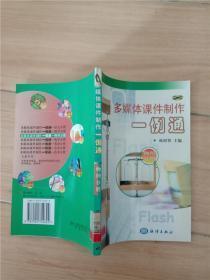 多媒体课件制作一例通  物理分册【馆藏】.