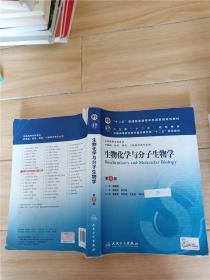 生物化学与分子生物学  第8版【封底受损,内有笔?!?></a></p>                 <p class=