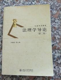 公法系列教材:法理学导论(第2版)