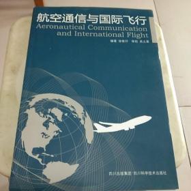 航空通信与国际飞行