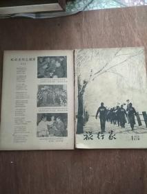 旅行家1958年 1,11  (2本)