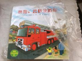 全景式图画书:开车去兜风、坐电车出发 坐电车回家 、坐巴士出去玩、坐电车去旅行、快跑、云梯消防车、下雨天去郊游(6本合售)