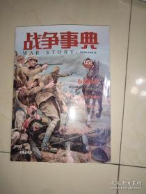 战争事典052: 布尔战争