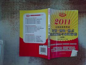 2011公务员录用考试时政·理论:热点真题梳理与命题前瞻(春季卷)(飞跃版)