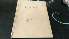 争鸣通讯【1-6】创刊号