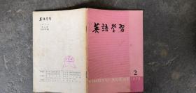 英语学习 1978.2