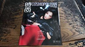 时尚杂志2018.21
