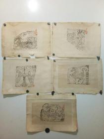 """约民国时期 汉砖拓片5幅 每副约30x18 有收藏印两枚 其中之一""""河北霍氏??"""